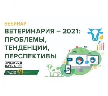 Редакция журнала «Аграрная наука» приглашает на вебинар  «Ветеринария – 2021: проблемы, тенденции, перспективы»!
