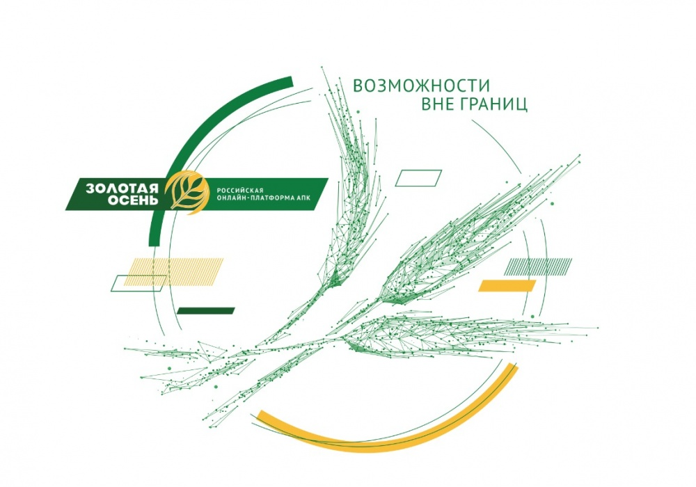 """Waiting for the exhibition: connect to the new Russian agricultural online platform """"Golden Autumn"""""""