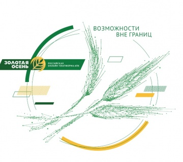 "Waiting for the exhibition: connect to the new Russian agricultural online platform ""Golden Autumn"""